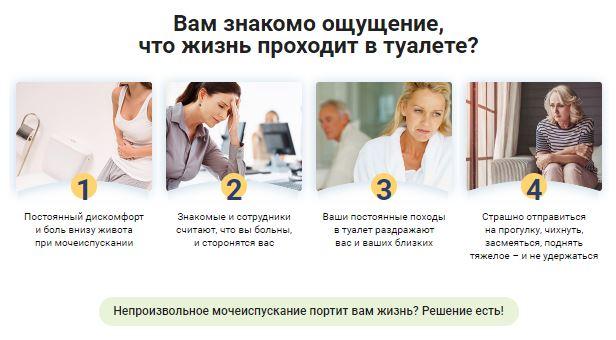 таблетки от недержания
